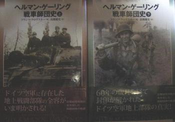 ヘルマン・ゲーリング戦車師団史.JPG
