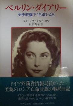 ベルリン・ダイアリー.JPG