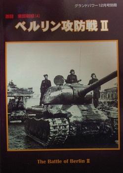 ベルリン攻防戦Ⅱ.jpg