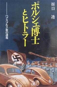 ポルシェ博士とヒトラー .jpg