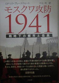 モスクワ攻防1941.png