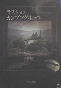 ラスト・オブ・カンプフグルッペ.JPG