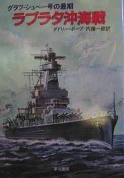 ラプラタ沖海戦.JPG