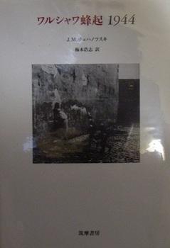 ワルシャワ蜂起 1944.jpg