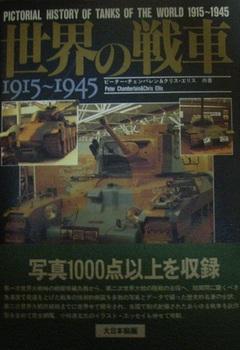 世界の戦車.jpg
