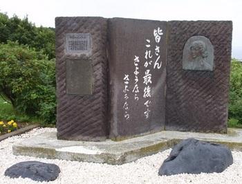 九人の乙女の像.jpg