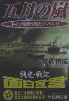 五月の嵐.JPG