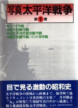 写真 太平洋戦争①.jpg