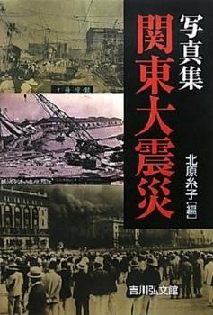 写真集 関東大震災.jpg