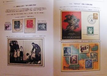 切手が語るナチスの謀略_1.jpg