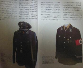 制服の帝国002.JPG