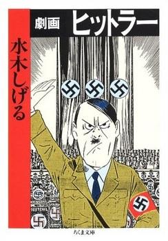 劇画ヒットラー.jpg