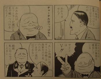 劇画ヒットラー_10.jpg