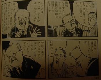 劇画ヒットラー_11.jpg