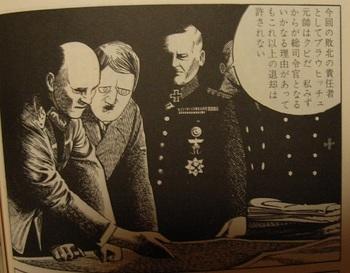 劇画ヒットラー_15.jpg