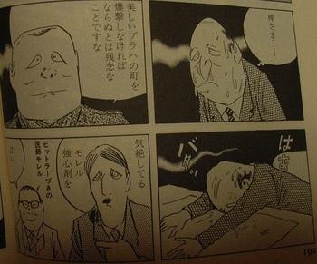 劇画ヒットラー_9.jpg