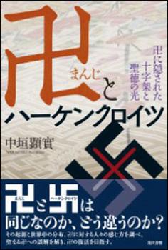 卍とハーケンクロイツ.jpg