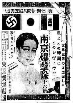 南京爆撃隊 宝塚.jpg