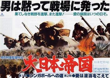 大日本帝国.jpg