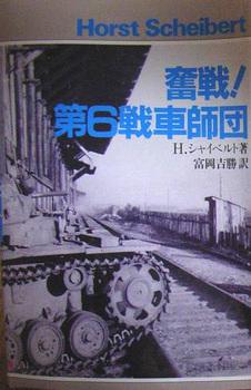 奮戦!第6戦車師団.JPG