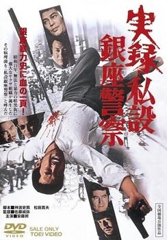 実録・私設銀座警察.jpg