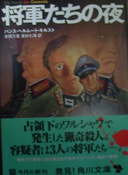 将軍たちの夜.jpg