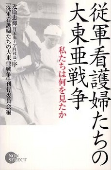 従軍看護婦たちの大東亜戦争.jpg