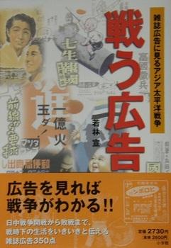 戦う広告.jpg