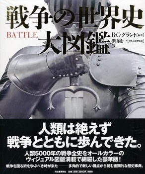 戦争の世界史 大図鑑.jpg