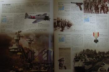 戦争の世界史 大図鑑10.jpg