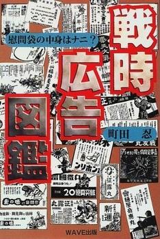 戦時広告図鑑.jpg