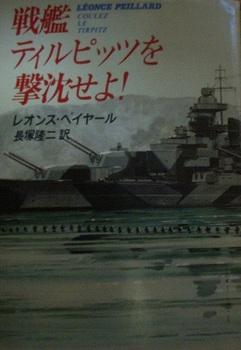 戦艦ティルピッツを撃沈せよ!.jpg