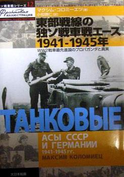 戦車戦エース.JPG