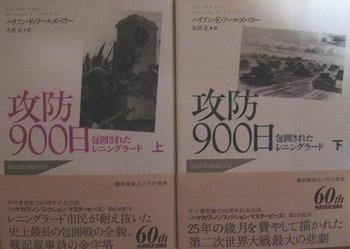 攻防900日.JPG