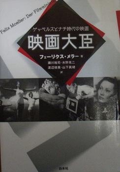 映画大臣.jpg