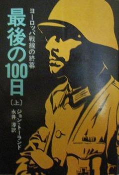 最後の100日〈上〉.JPG