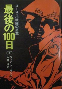 最後の100日〈下〉.JPG