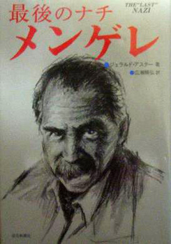 最後のナチ メンゲレ.JPG