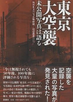 東京大空襲  未公開写真は語る.jpg