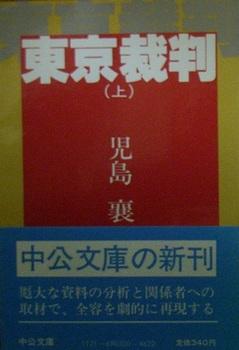 東京裁判上.jpg