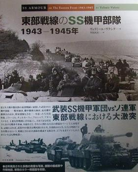 東部戦線のSS機甲部隊.JPG