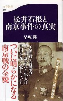 松井石根と南京事件の真実.jpg