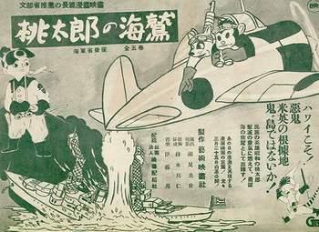桃太郎の海鷲1.jpg