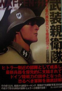 武装親衛隊.JPG