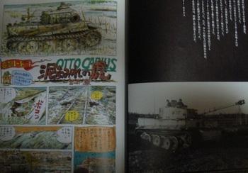 泥まみれの虎1.JPG