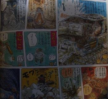 泥まみれの虎6.jpg