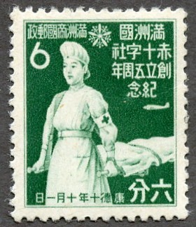 満洲国赤十字社5周年 1943.jpg