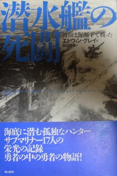 潜水艦の死闘.jpg