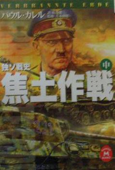 焦土作戦中.JPG