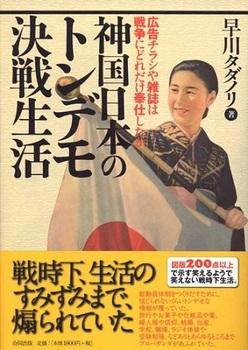神国日本のトンデモ決戦生活.jpg